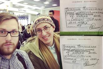 Евгений Войцеховский, Павел Стоцко и фото их паспортов с штампом о браке (коллаж)