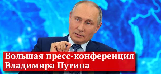 «Мы как поддерживали Донбасс, так и будем поддерживать»