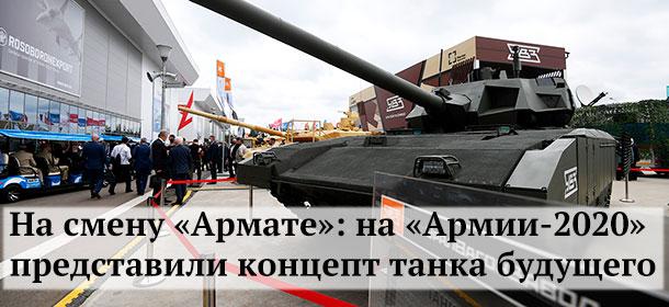 На смену «Армате»: на «Армии-2020» представили концепт танка будущего