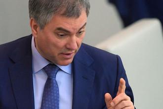 Председатель Госдумы России Вячеслав Володин