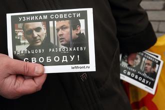 Митинг в защиту «узников Болотной»