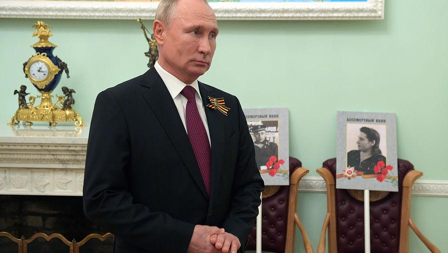 Президент России Владимир Путин принял участие в акции памяти «Бессмертный полк» в День Победы, 9 мая 2020 года