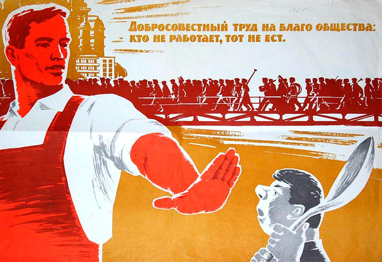 Картинки по запросу СССР  тунеядство