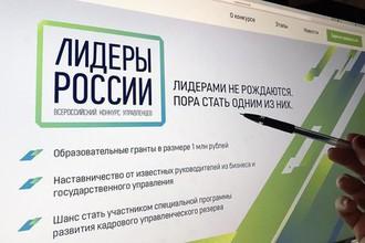 «Лидеры России» ставят рекорды
