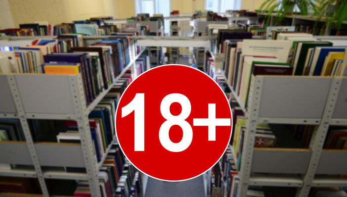 «Навредят детям»: в Госдуме прокомментировали приказ библиотекам