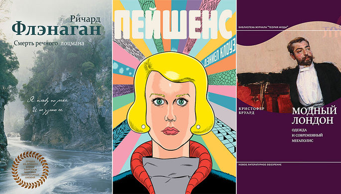 5 главных книг июня