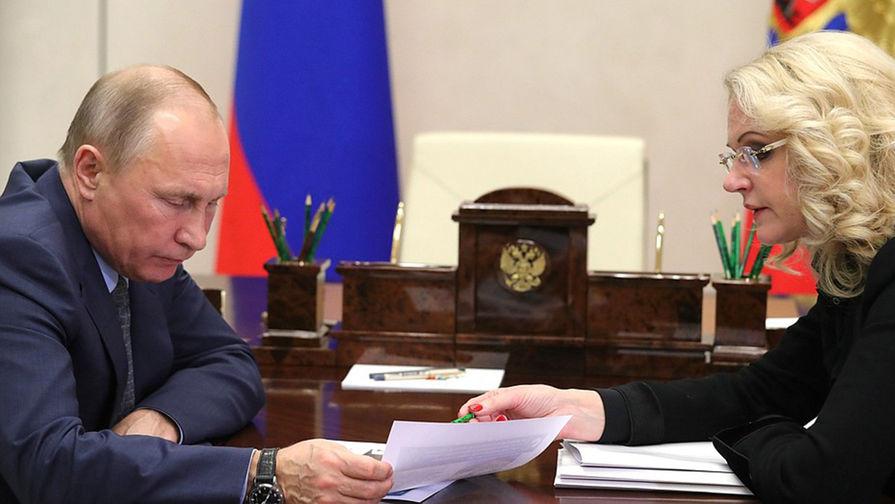 Президент России Владимир Путин и председатель Счетной палаты Татьяна Голикова, 4 декабря 2017 года