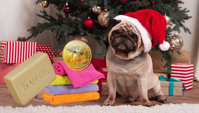 Мыло, станок и биткоин: худшие подарки на Новый год