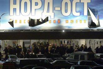 У Театрального центра на Дубровке, 26 октября 2002 года