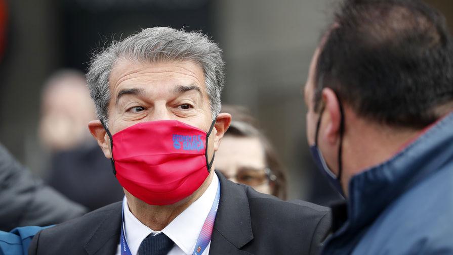 Президент «Барселоны» Жоан Лапорта