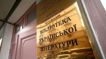 Директор Библиотеки украинской литературы в Москве задержана за экстремизм