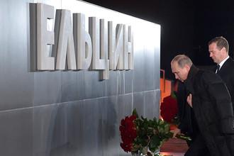 Президент Владимир Путин и председатель правительства Дмитрий Медведев на церемонии возложения цветов к памятнику первому президенту страны Борису Ельцину в Екатеринбурге, 25 ноября 2015 года