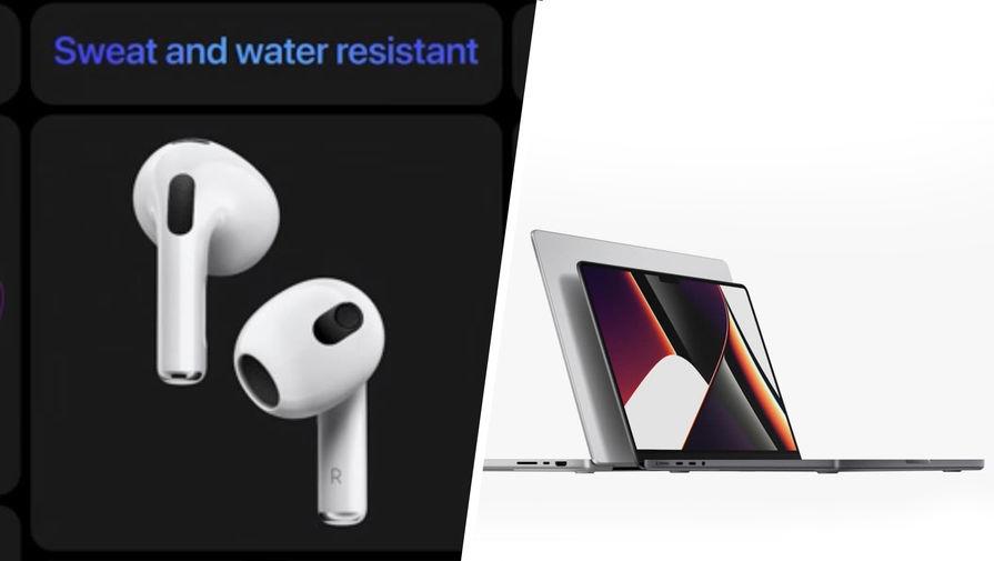 Apple представила новые MacBook Pro и AirPods третьего поколения