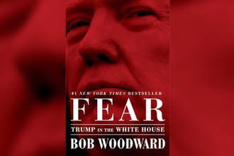 Обложка книги Боба Вудворта «Страх: Трамп в Белом Доме»