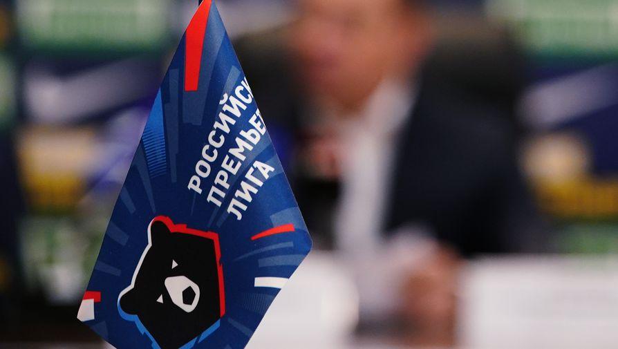 Российская премьер-лига (РПЛ)