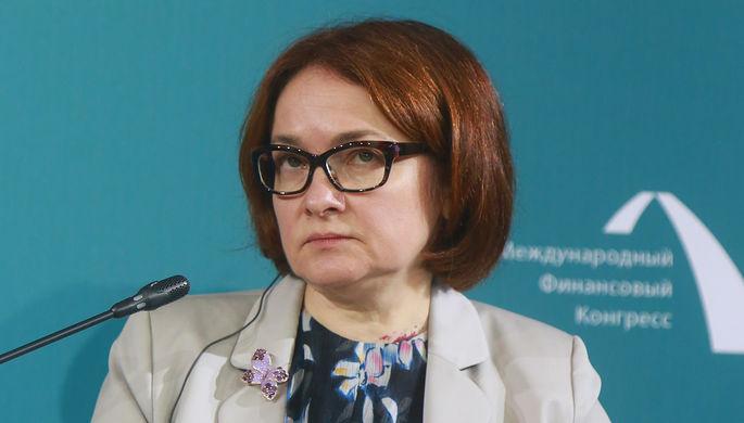 Председатель Банка России Эльвира Набиуллина на Международном финансовом конгрессе в Санкт-Петербурге, 13 июля 2017 года