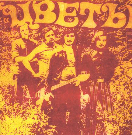 Свою первую пластинку, записанную на фирме «Мелодия», «Цветы» выпустили в 1973 году, общий тираж составил порядка 60 миллионов.