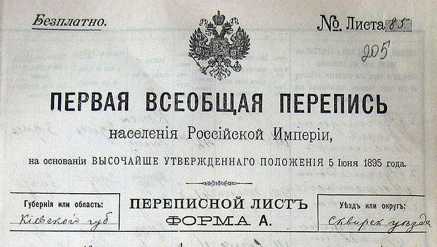 https://img.gazeta.ru/files3/469/10516469/upload-census-pic905-895x505-89103.jpg