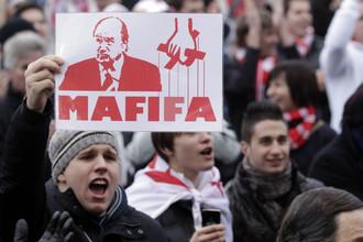 За ФИФА закрепилась репутация скандальной организации