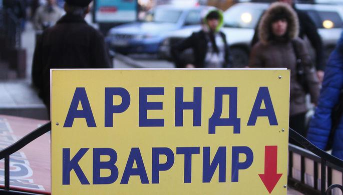 Все разъехались: почему квартиры в Москве теряют доходность