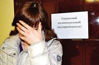 С декабря 2012 года в России закрыли дело около 650 тыс. индивидуальных предпринимателей