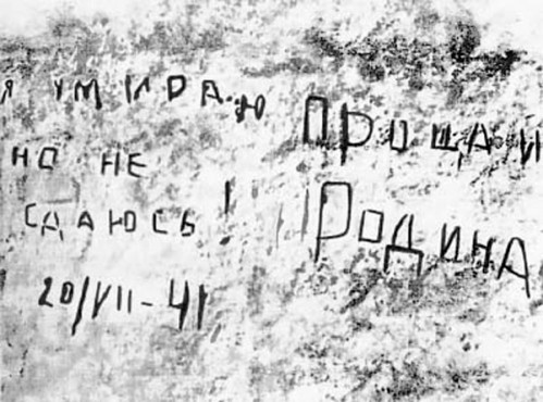 Надпись на стене крепости