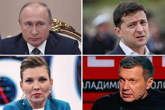 Путин, Соловьев, Скабеева: кому верят в ДНР и ЛНР