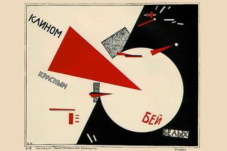 Плакат Лазаря Лисицкого. 1920