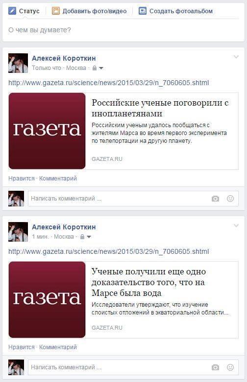 Оригинальная и фальшивая новости в Facebook