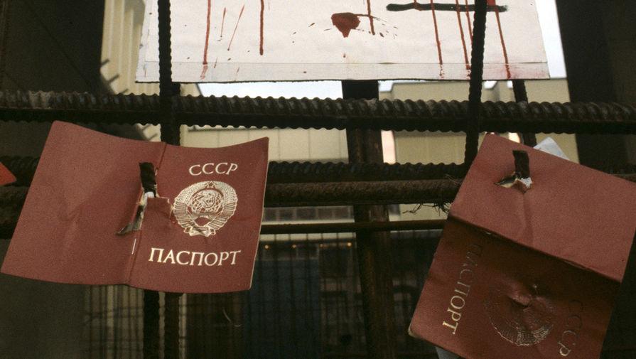 Советские паспорта, от которых отказались некоторые жители Литвы, 13 января 1991 года