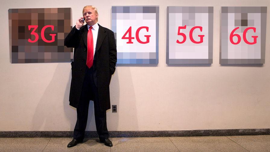 Трампа высмеяли в Сети за желание получить 6G