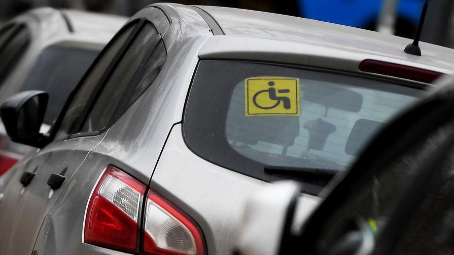 """В России утвердили порядок выдачи знака """"Инвалид"""" на автомобиль"""