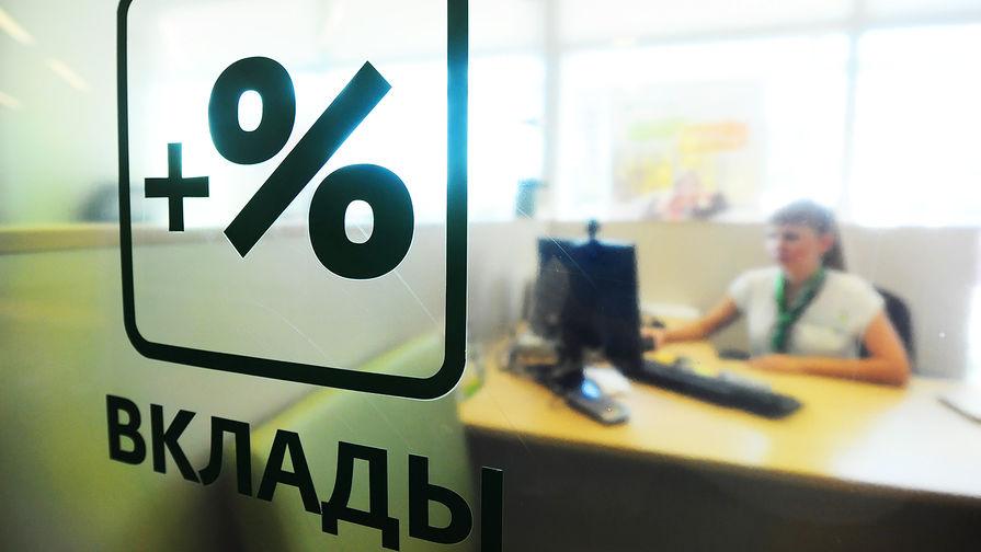 Аналитики прогнозируют рост ставок по вкладам в России