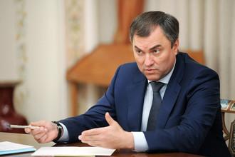 Состоялась встреча Вячеслава Володина с несколькими десятками спикеров региональных заксобраний