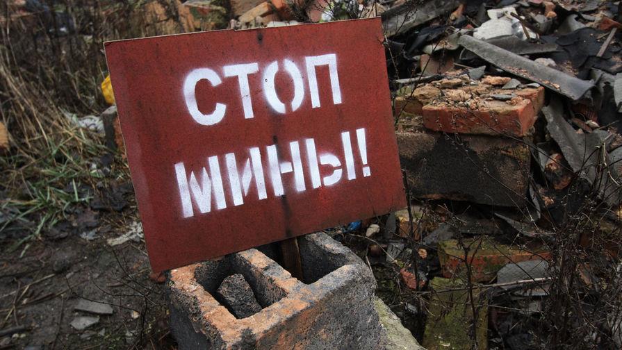 Украинский военный подорвался на бомбе в Донбассе