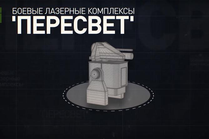Боевой лазерный комплекс «Пересвет» (кадр из видео)