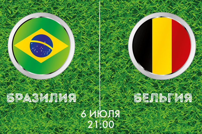 Бразилия- Бельгия