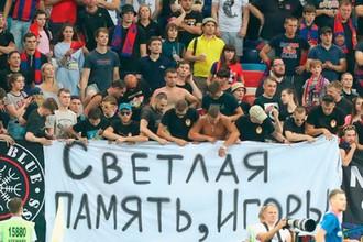 Болельщики футбольного клуба ЦСКА