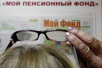 Правительство внесло в Госдуму поправки в федеральный закон «О негосударственных пенсионных фондах»