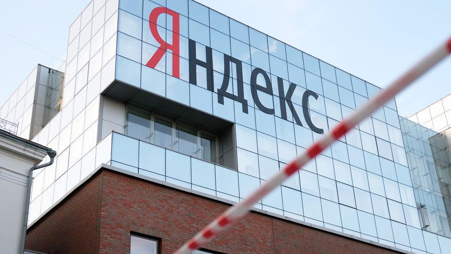 «Яндекс» поменяет структуру управления компанией