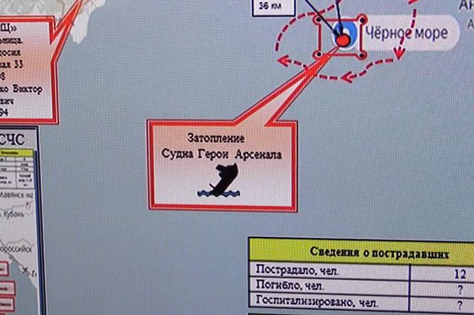 Карта района поисково-спасательной операции на месте кораблекрушения сухогруза «Герои Арсенала» в акватории Черного моря