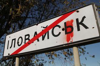 Бои под Иловайском: в Британии заявили о российских войсках
