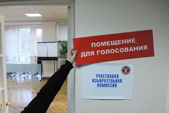 В Москве завершился процесс формирования составов участковых избирательных комиссий