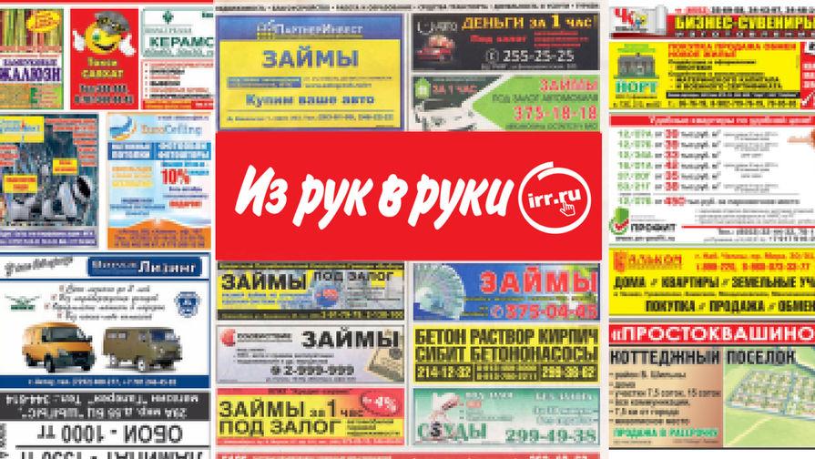 Объявления из рук в руки работа в санкт петербурге inurl board add html подать объявление по всей россии