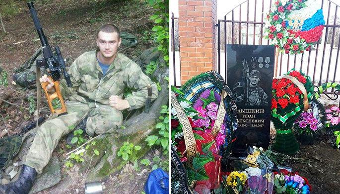 23-летний Иван Слышкин, погибший в Сирии