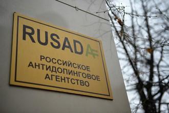 Вывеска Российского антидопингового агентства (РУСАДА)