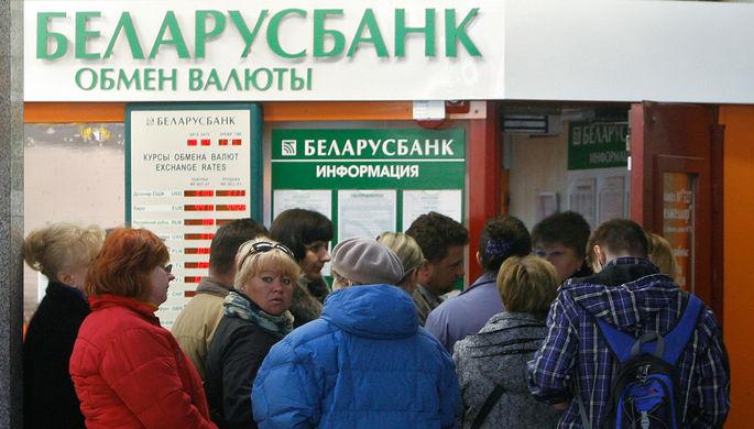 Славянское братство: Минск готовится к валютному шоку