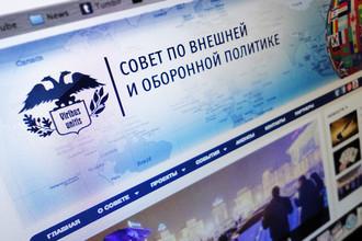 С 30 ноября по 1 декабря пройдет XXI Ассамблея Совета по внешней и оборонной политике