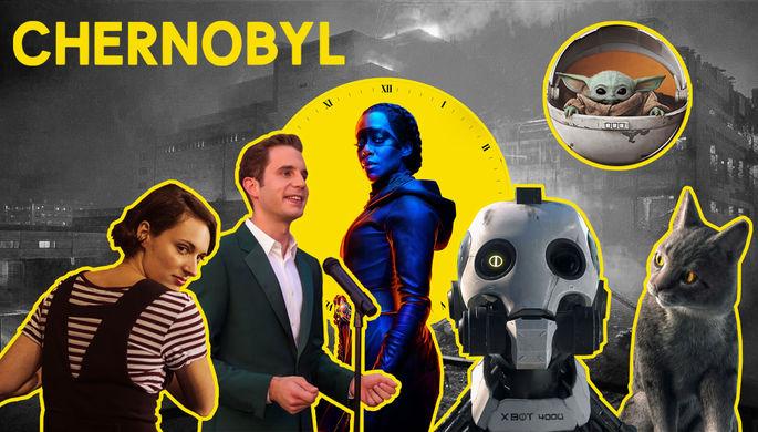 От «Чернобыля» до «Мандалорца»: 20 лучших сериалов 2019 года