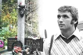 В этом году Александру Белову исполнилось бы 60 лет